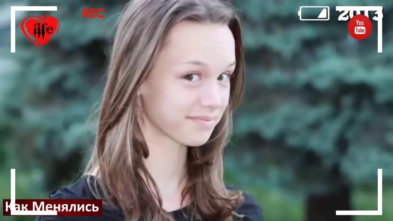 LIFE Stream Как менялась Диана Шурыгина