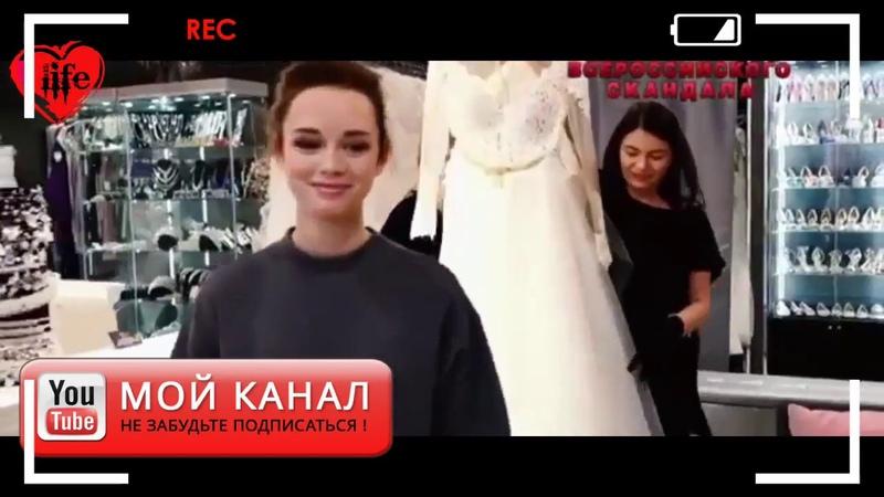 LIFE Stream Диана Шурыгина дала интервью перед свадьбой