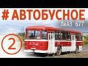 Автобусное ЛиАЗ 677 найден на маршруте Все о модификациях Раскрываем тайну булькающих бутылок