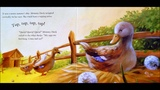 The Ugly Duckling Read Along