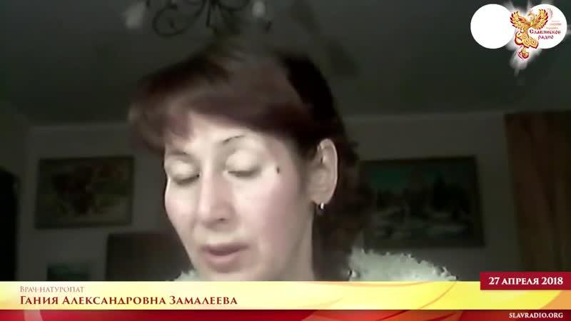 Адекватное питание и современная медицина. Гания Замалеева. (2018)