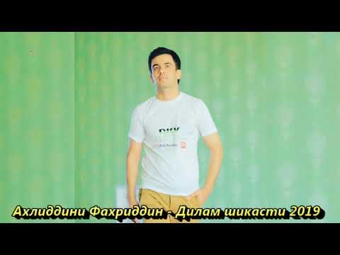 Ахлиддини Фахриддин - Дилам шикасти 2019