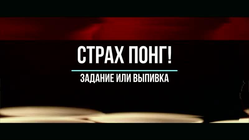 FEAR BEER PONG STAFF BAR Время есть г Геленджик ул Грибоедова д 9