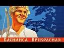 Василиса Прекрасная 1939 / Vasilisa the Beautiful