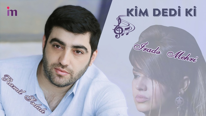 Irade Mehri Ramil Sedali - Kim dedi ki 2019 (Official Audio)
