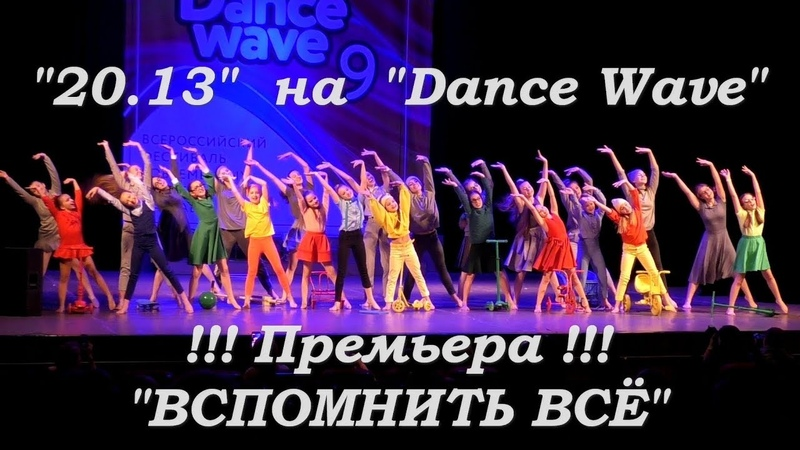 ВСПОМНИТЬ ВСЁ Премьера 20 13 на DanceWave 2018