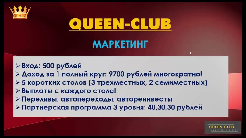 QUEEN CLUB ПРЕДСТАРТ НОВИНКИ! Заработок 9700 рублей постоянно с одного круга!