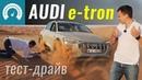 Зарыли Audi e-tron! Сам выедет Тест-драйв