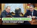 Кремль попал в ловушку Путин готовит ответ