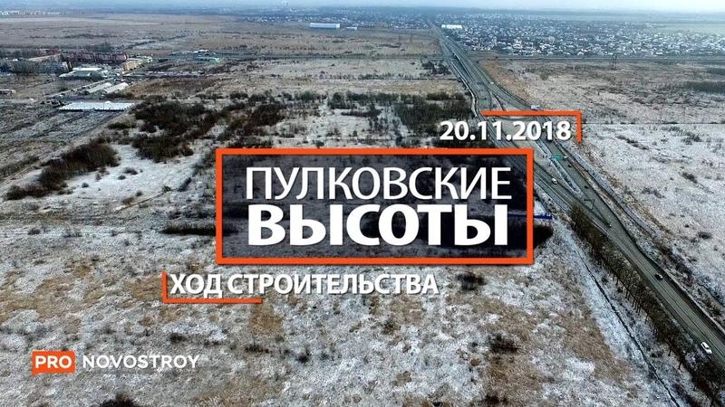 ЖК Пулковские высоты [Ход строительства от 20.11.2018]