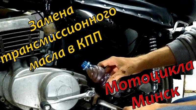 Замена трансмиссионного масла в коробке мотоцикла Минск, после 10 тыс пробега. Что лить в КПП