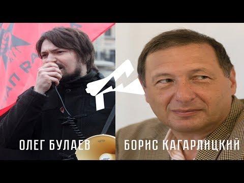 Черный лебедь прилетел. Олег Булаев и Борис Кагарлицкий