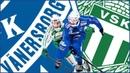Анонс 2 матча 1/4 финала «Венерсборг» - «Вестерос»