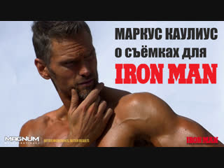 О съемках в Iron Man Magazine