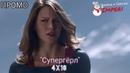 Супергёрл 4 сезон 10 серия / Supergirl 4x10 / Русское промо