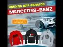 Одежда для поклонников марки «Мерседес-Бенц»
