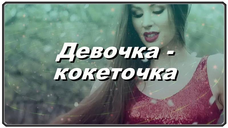 Миша Мирный на стихи Ирины Блат - Девочка кокеточка