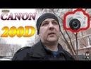 CANON 200D Kit,ОБЗОР,ТЕСТЫ,ВЫВОДЫ