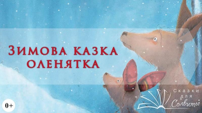 Новорічна казка | Зимова казка оленятка | Аудіоказки з картинками