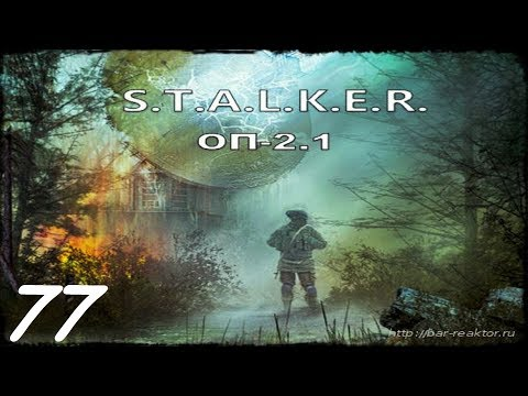 Прохождение. S.T.A.L.K.E.R. Народная Cолянка ОП 2.1 077. ЧАЭС 2. » Freewka.com - Смотреть онлайн в хорощем качестве