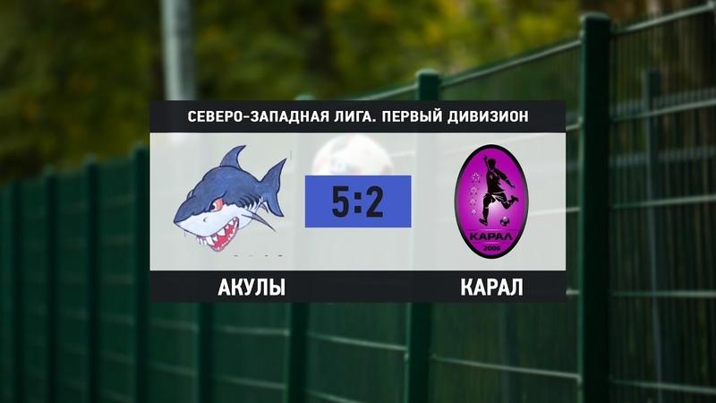 Общегородской турнир OLE в формате 8х8. XII сезон. Акулы - КарАл