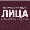 """Театральная студия """"Лица"""" ВГАУ"""