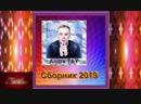 Андрей Тай - Сборник новых песен
