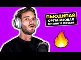 ЮТУБЕР ПЬЮДИПАЙ - ОРГАНИЗАТОР МИТИНГА В МОСКВЕ! ДАВИДЫЧА ЖЕСТКО ХЕЙТЯТ
