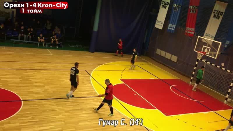 Чемпионат. Орехи 5-8 Kron-City