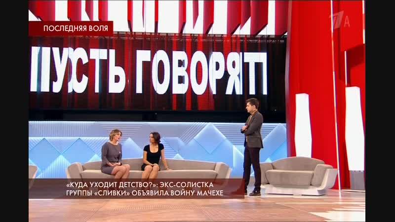 Пусть говорят 10.12.2018 Юрий Ермолаев наследство пустьговорят