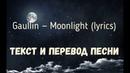 Gaullin Moonlight lyrics текст и перевод песни
