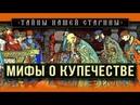 Александр Пыжиков Русский купец слуга народа или капитала