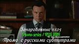 Зачарованные 1 сезон 5 серия - Промо с русскими субтитрами (Сериал 2018)  Charmed (CW) 1x05 Promo