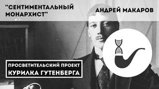 Николай Гумилев: Сентиментальный монархист – Андрей Макаров