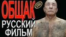 ВОРОВСКОЙ ФИЛЬМЕЦ! ОБЩАК Новый русский боевик 2019