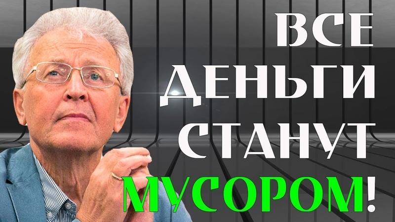 ВАЛЮТА ПРЕВРАТИТСЯ В ТРУХУ! Валентин Катасонов новое последнее 2018