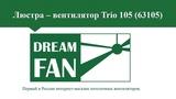 Новая модель Dreamfan Trio 105