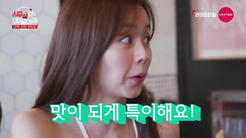 [KimSoHyun] Episode 3. ПОТОМУ ЧТО МНЕ ПЕРВЫЕ 20