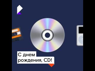 С днем рождения, cd!