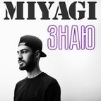 Miyagi альбом Знаю