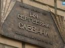 В Москве открыли мемориальную доску в память об Ие Саввиной Россия Сегодня
