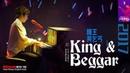 [ENG/JPN] King and Beggar || Hua Chenyu 20171014 Mars Concert 华晨宇2017演唱会《 国王与乞丐》@小调DER