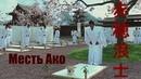 Сэппуку 47 ронинов