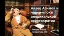 030 Айзек Азимов и чпоки чпоки американской аристократии