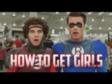 Как подцепить девчонок (2017)