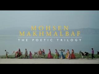 mohsen makhmalbaf: the poetic trilogy – trailer
