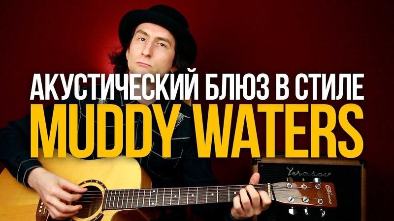 Как играть акустический блюз Muddy Waters Good Morning Little Schoolgirl