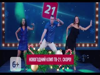 Премьера новогоднего клипа ТВ-21. Скоро