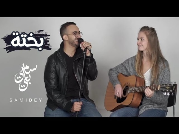 Sami Bey - Bakhta Cover - Tribute to Cheb Khaled - سامي باي - الشاب خالد