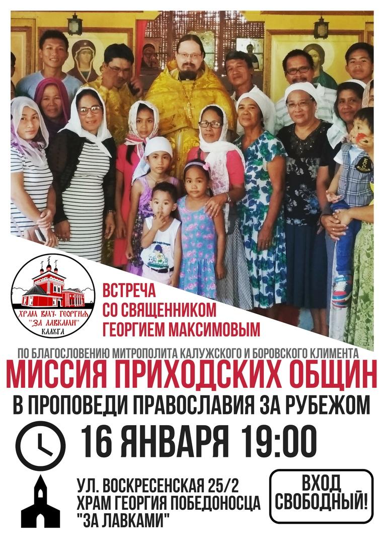 Афиша Калуга МИССИЯ ПРИХОДСКИХ ОБЩИН в проповеди Православия